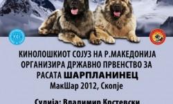 Специјализирана изложба за Шарпланинец – 18.11.2012